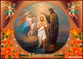 Картинка с крещением и не болейте