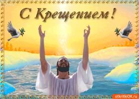 Открытка с крещением и здоровье вам