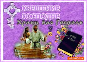 Открытка с крещением нашего господа
