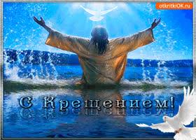 Открытка с крещением поздравление