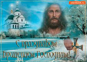 Открытка с крещением