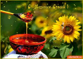 Открытка с летним праздником - медовым спасом!