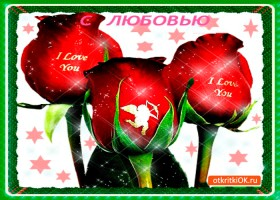 Картинка с любовью волшебные цветы дарю