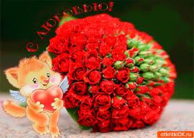 Картинка с любовью от меня тебе букет роз