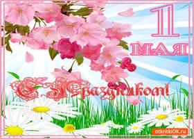 Открытка с майским праздником 1 мая