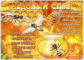 Открытка с медовым спасом - чтобы жизнь была сладкой как мёд