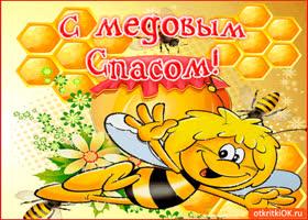 Картинка с медовым спасом дорогие мои друзья!