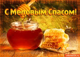 Картинка с медовым спасом! господи храни нас!