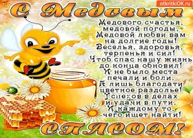 Картинка с медовым спасом - медового счастья! медовой погоды!