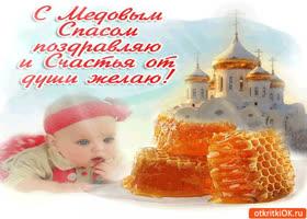 Картинка с медовым спасом поздравляю! и счастья от души желаю!