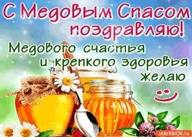Картинка с медовым спасом поздравляю - медового счастья я желаю!