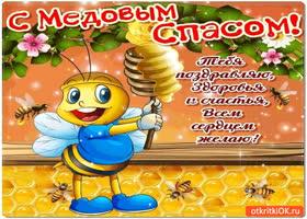 Картинка с медовым спасом поздравляю! здоровья от души желаю