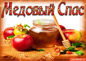 Открытка с медовым спасом - пусть жизнь будет сладка как мёд!