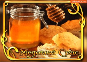 Открытка с медовым спасом - сладкой как мёд жизни вам желаю!