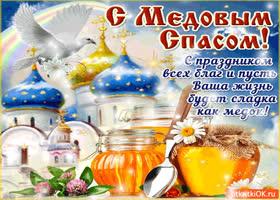 Открытка с медовым спасом - сладкой жизни и всех благ