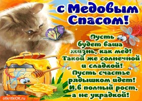Картинка с медовым спасом - солнечной и сладкой жизни!