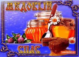 Картинка с медовым спасом - свежий медик от меня
