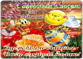 Картинка с медовым спасом тебя поздравляю! счастья и здоровья желаю!
