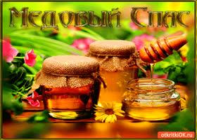 Открытка с медовым спасом - угощаю вкусным мёдом!