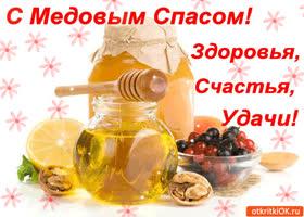 Картинка с медовым спасом! здоровья, счастья, и удачи!