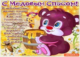 Картинка с медовым спасом - желаю радости и мира!