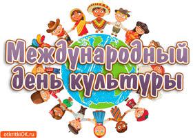 Открытка с международным днём культуры