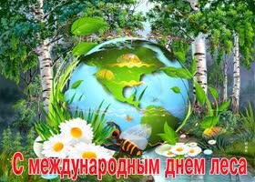 Открытка с международным днем леса