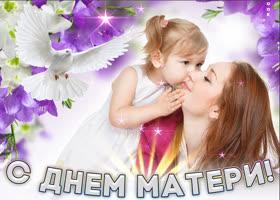 Картинка с международным днем матери