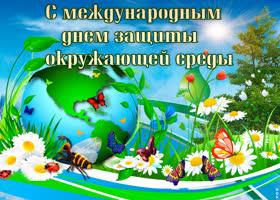 Картинка с международным днем защиты окружающей среды