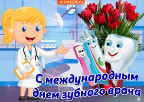 Картинка с международным днем зубного врача
