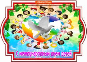 Открытка с международным праздником детей поздравляю