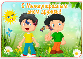 Картинка с международным праздником дружбы