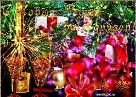 Картинка с наступающим новым годом петуха