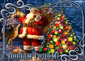 Картинка с наступающим праздником новым годом
