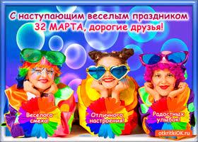 Картинка с наступающим веселым праздником 32 марта