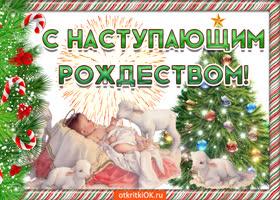 Открытка с наступающим праздником рождества