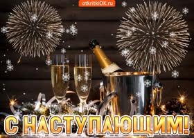Картинка с наступающим желаю удачи в новом году