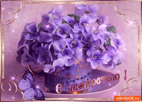 Открытка с нежностью фиолетовая корзина