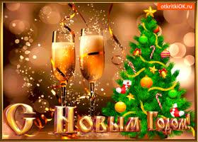 Картинка с новым годом друзей я поздравляю