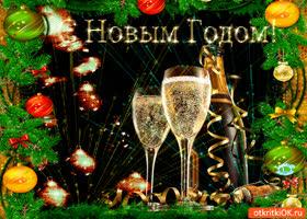 Открытка с новым годом и новыми эмоциями