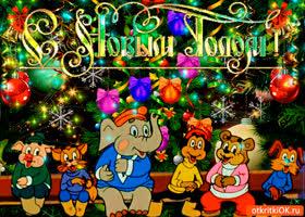 Открытка с новым годом и счастья вам