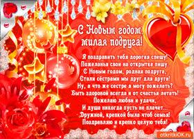 Открытка с новым годом милая подруга
