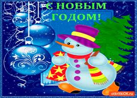 Открытка с новым годом от снеговика