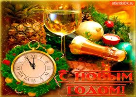 Картинка с новым годом всех поздравляю