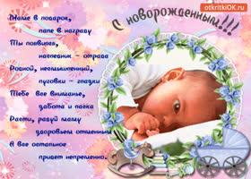 Открытка новорожденный малыш