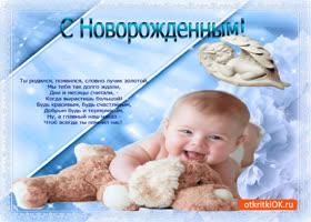 Картинка поздравления с новорожденным