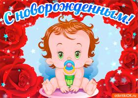 Открытка с новорождённым поздравляю