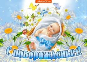 Открытка с новорождённым желаю счастья