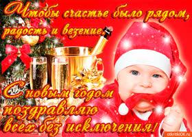Открытка с новым годом чтобы счастье было рядом