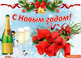Картинка с новым годом поздравляю